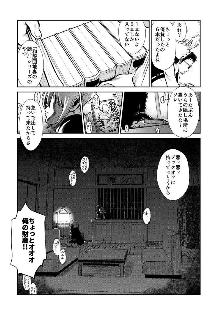 Noboru Otona no Kaidan, Futari de. 7