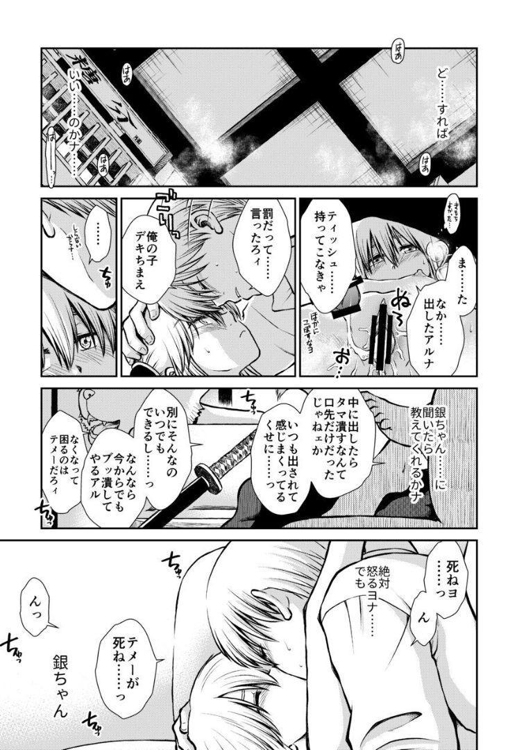 Noboru Otona no Kaidan, Futari de. 83
