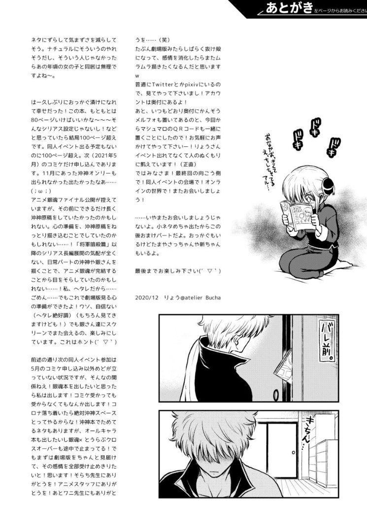 Noboru Otona no Kaidan, Futari de. 86