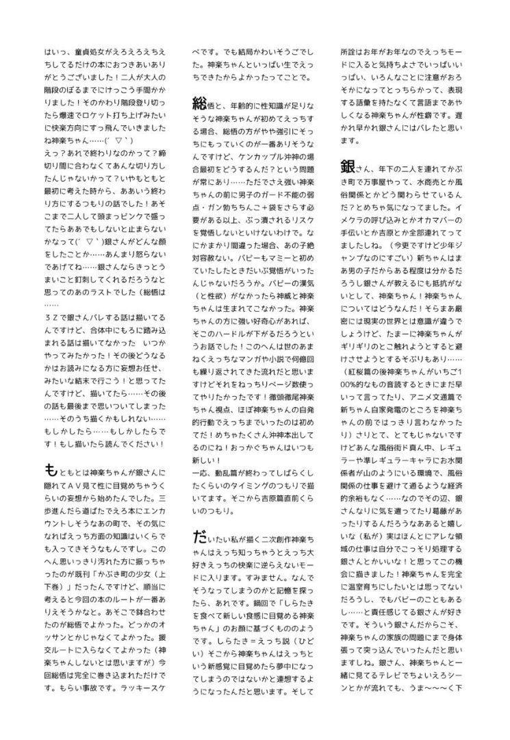 Noboru Otona no Kaidan, Futari de. 87