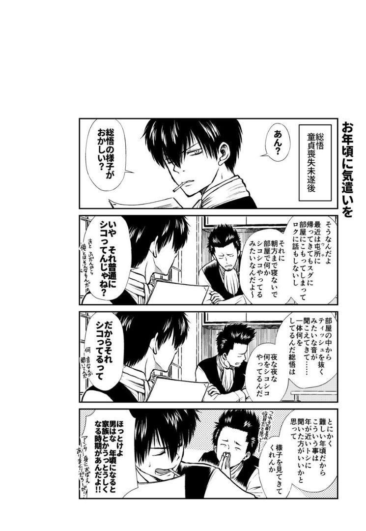 Noboru Otona no Kaidan, Futari de. 90