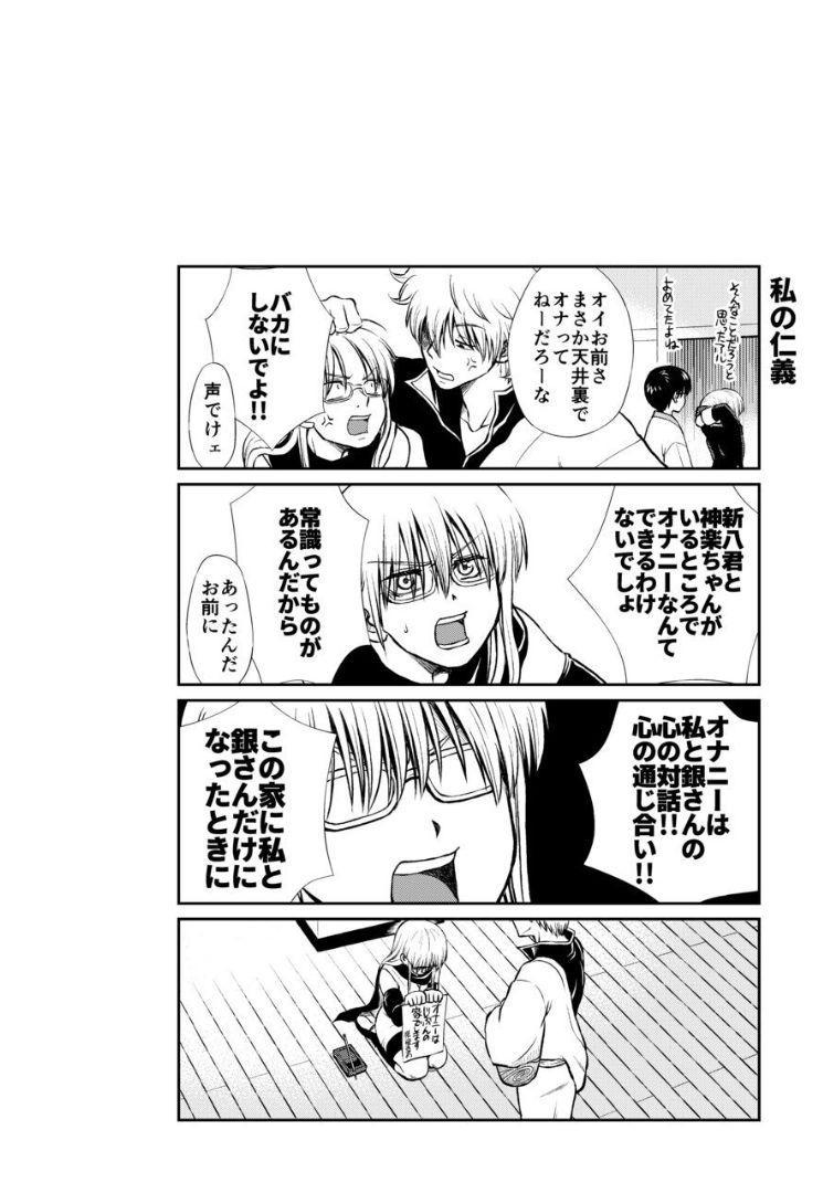 Noboru Otona no Kaidan, Futari de. 92
