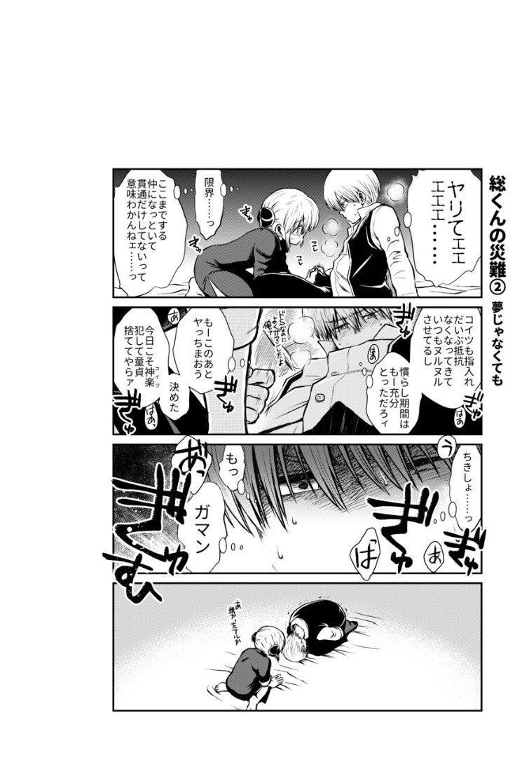 Noboru Otona no Kaidan, Futari de. 94
