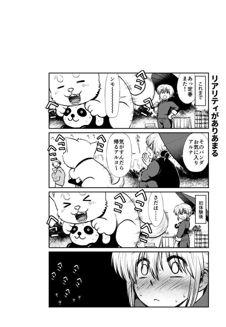 Noboru Otona no Kaidan, Futari de. 96