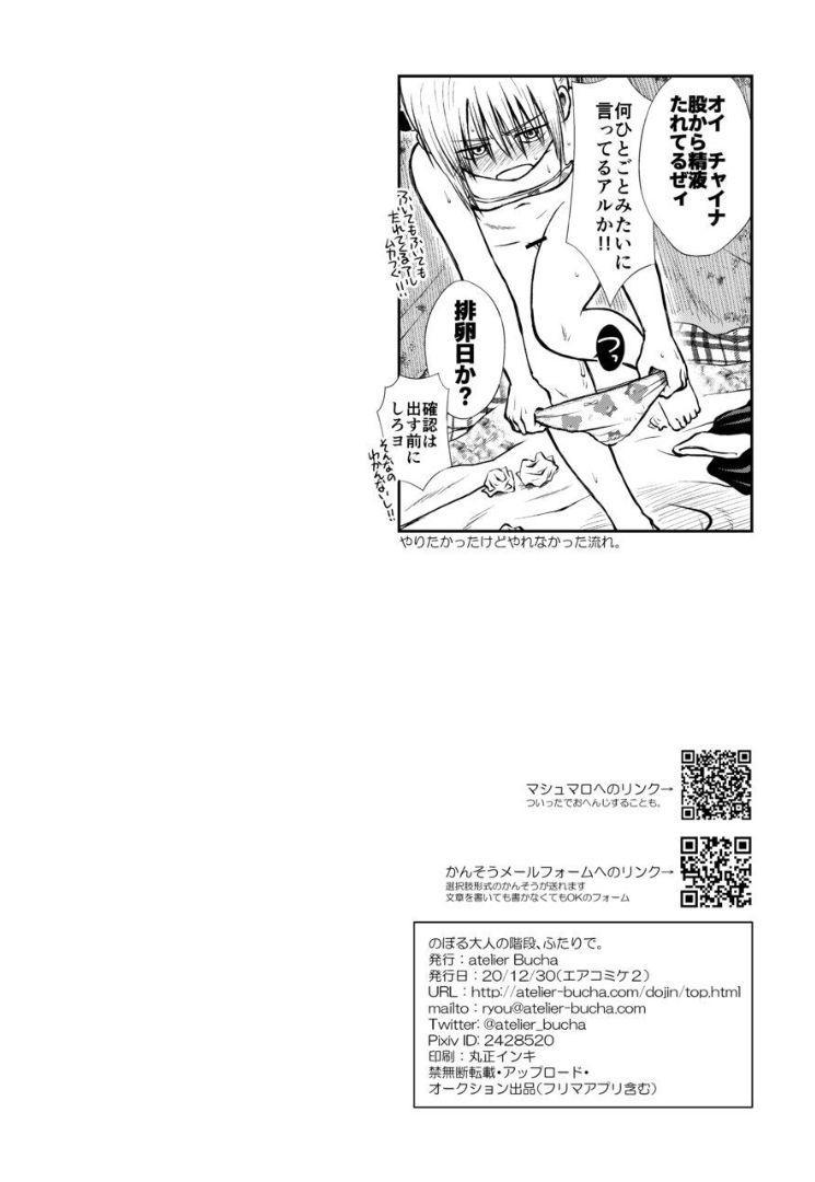 Noboru Otona no Kaidan, Futari de. 98