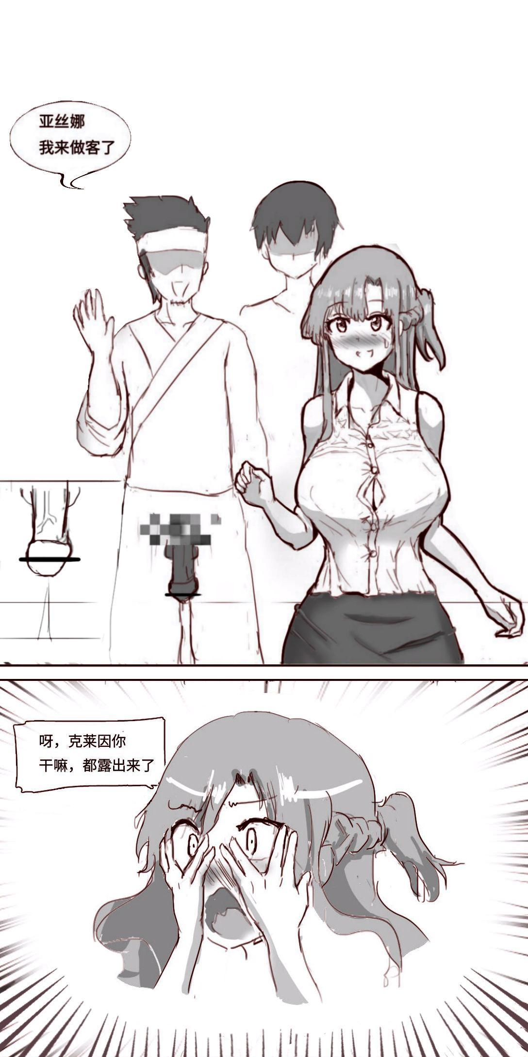 SAO里发生的一个sex bug 0