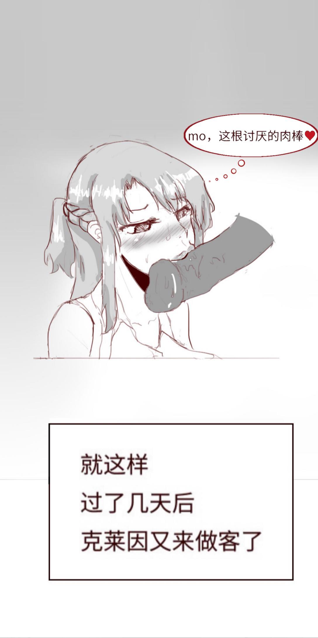 SAO里发生的一个sex bug 12