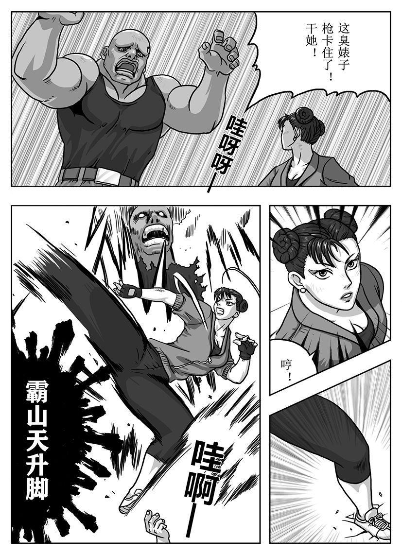 Street Fighter: Legend of Chun-Li 12