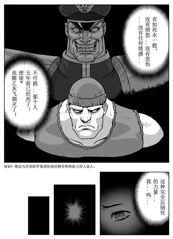 Street Fighter: Legend of Chun-Li 15