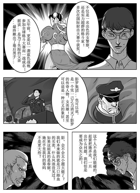 Street Fighter: Legend of Chun-Li 19