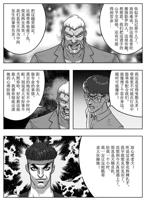 Street Fighter: Legend of Chun-Li 20