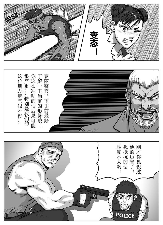 Street Fighter: Legend of Chun-Li 23