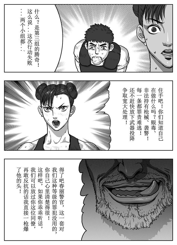 Street Fighter: Legend of Chun-Li 24