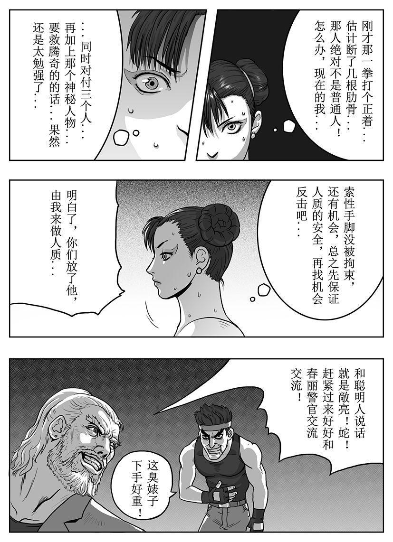 Street Fighter: Legend of Chun-Li 25