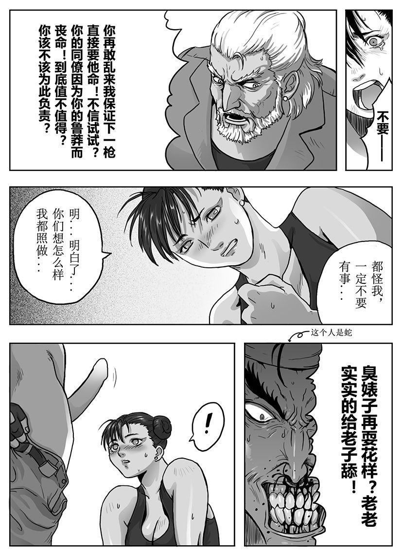 Street Fighter: Legend of Chun-Li 30