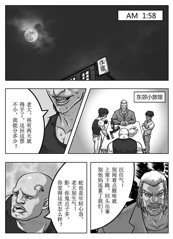 Street Fighter: Legend of Chun-Li 3