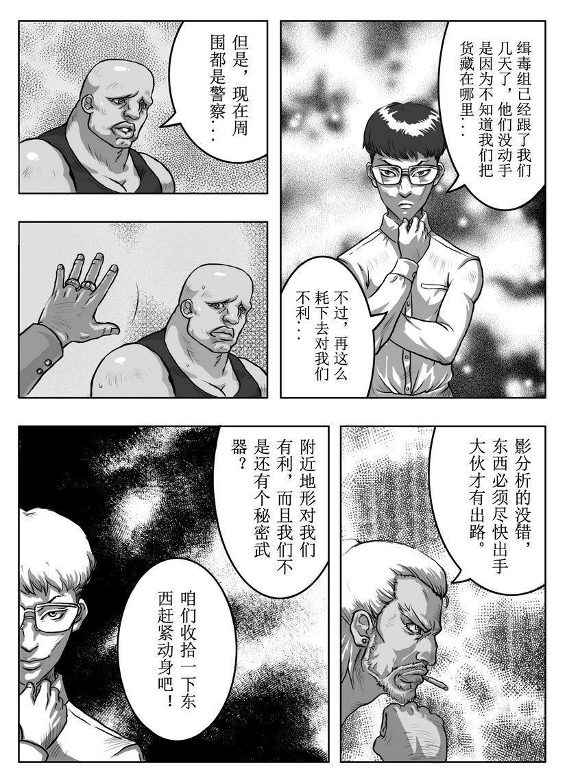 Street Fighter: Legend of Chun-Li 4