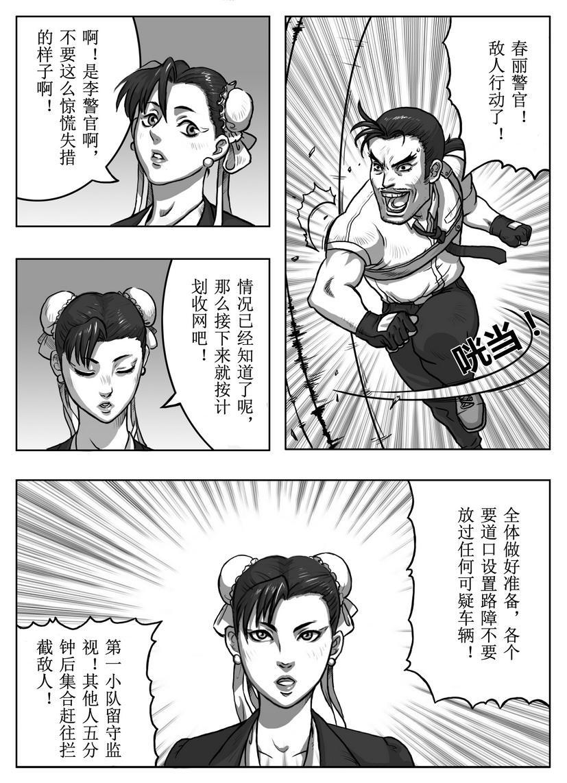 Street Fighter: Legend of Chun-Li 6