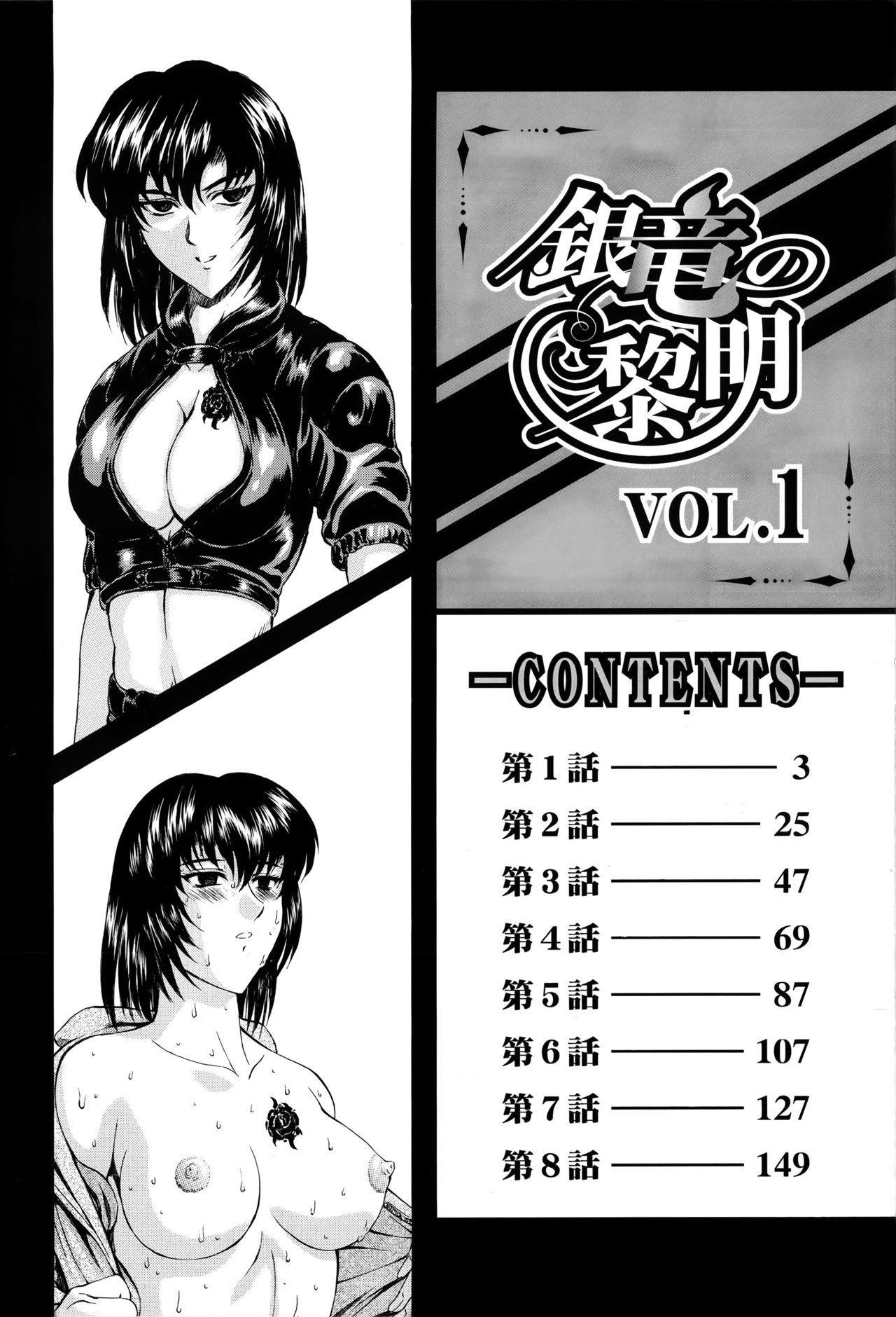 Ginryuu no Reimei Vol. 1 9