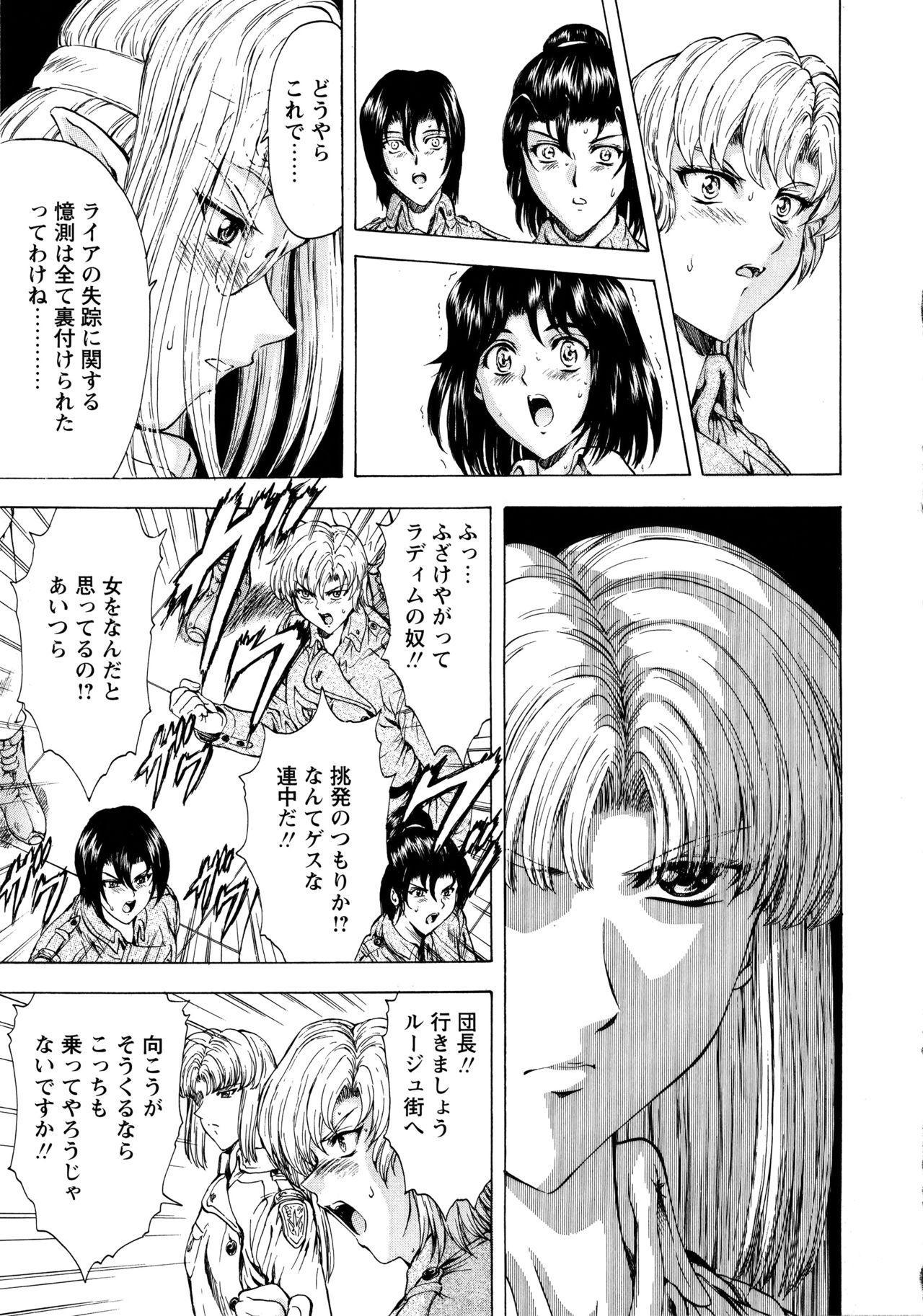Ginryuu no Reimei Vol. 1 100