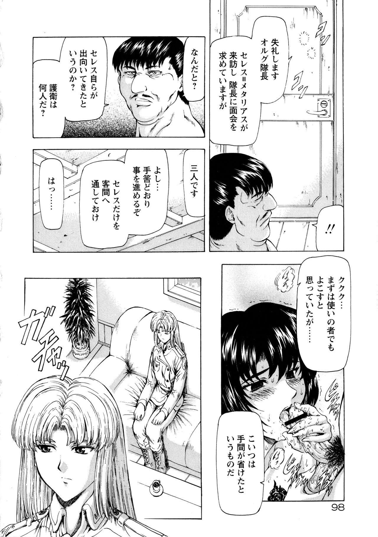Ginryuu no Reimei Vol. 1 105