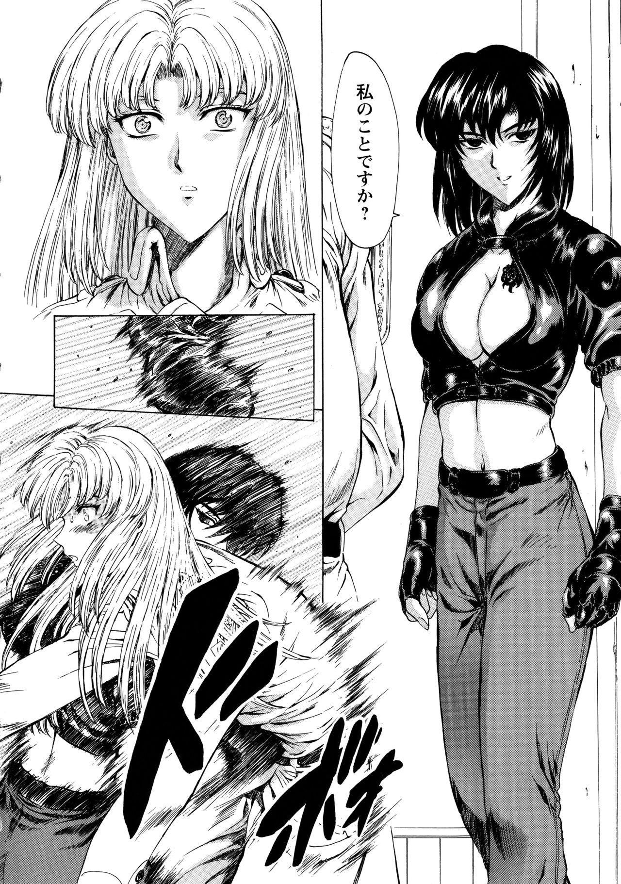 Ginryuu no Reimei Vol. 1 107