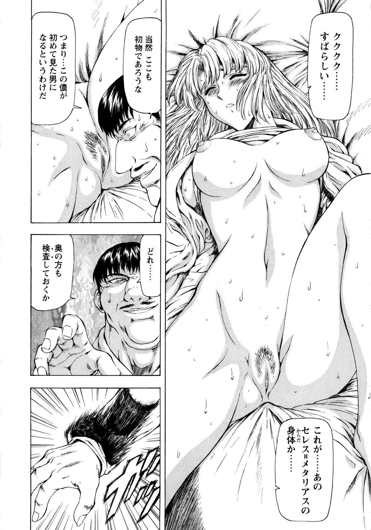 Ginryuu no Reimei Vol. 1 111