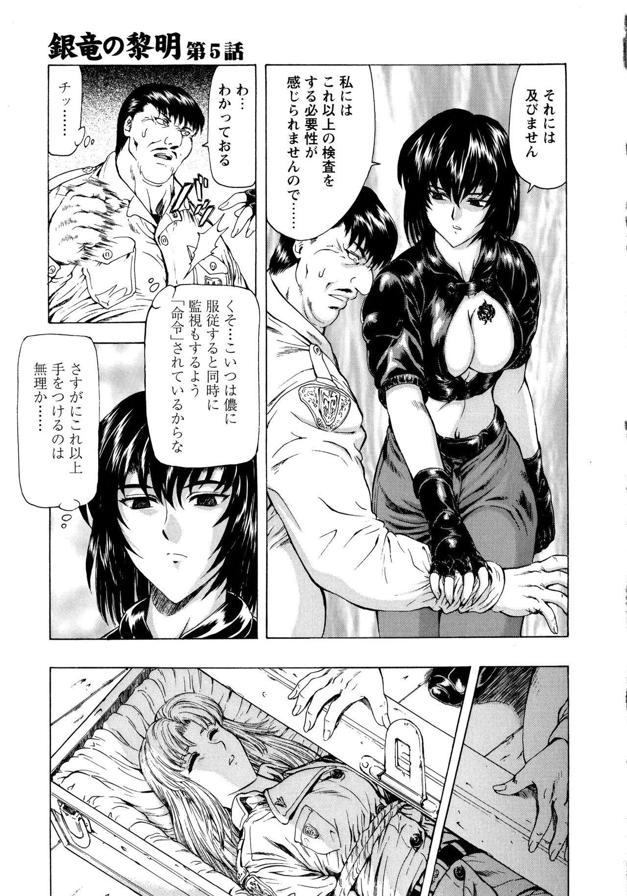 Ginryuu no Reimei Vol. 1 112