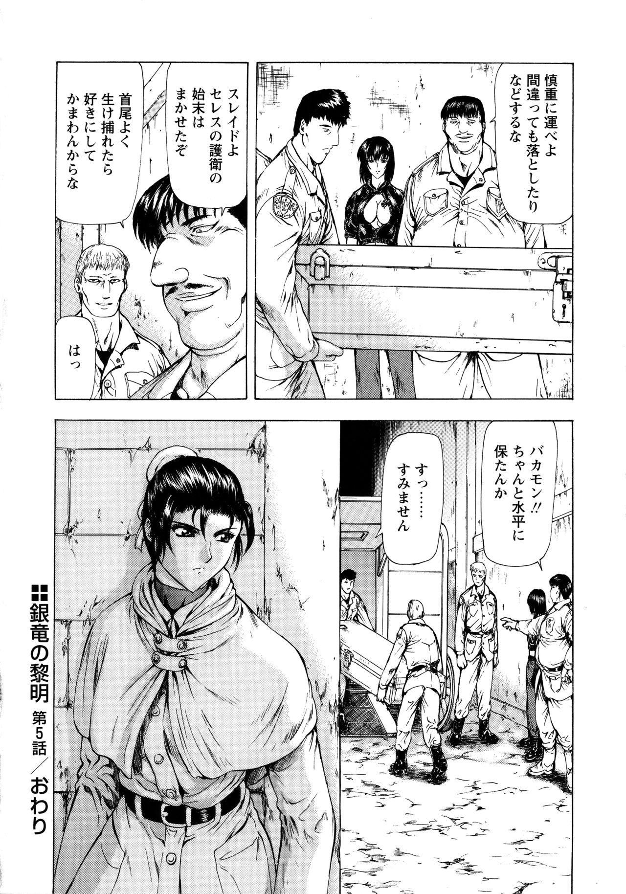 Ginryuu no Reimei Vol. 1 113