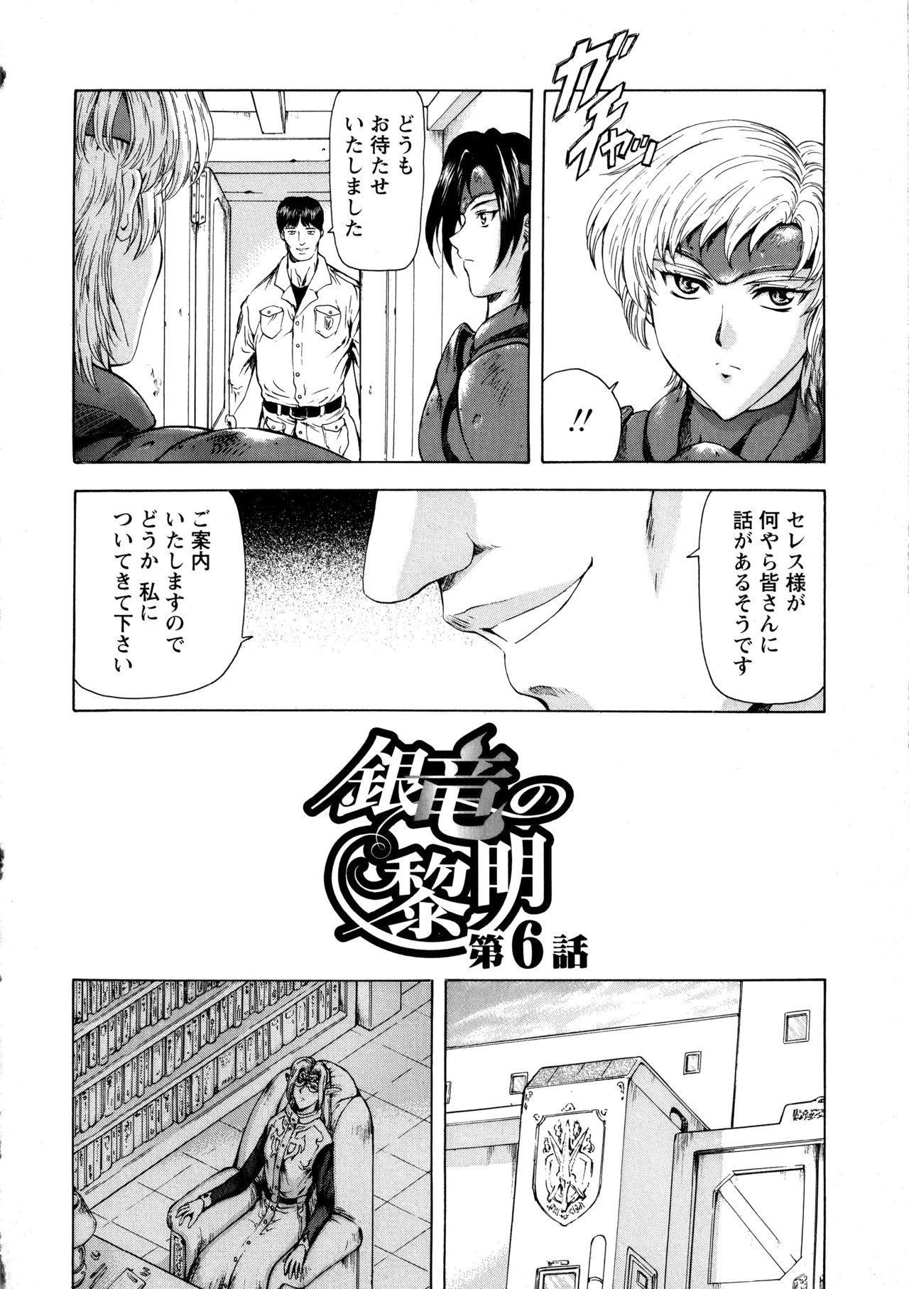 Ginryuu no Reimei Vol. 1 115
