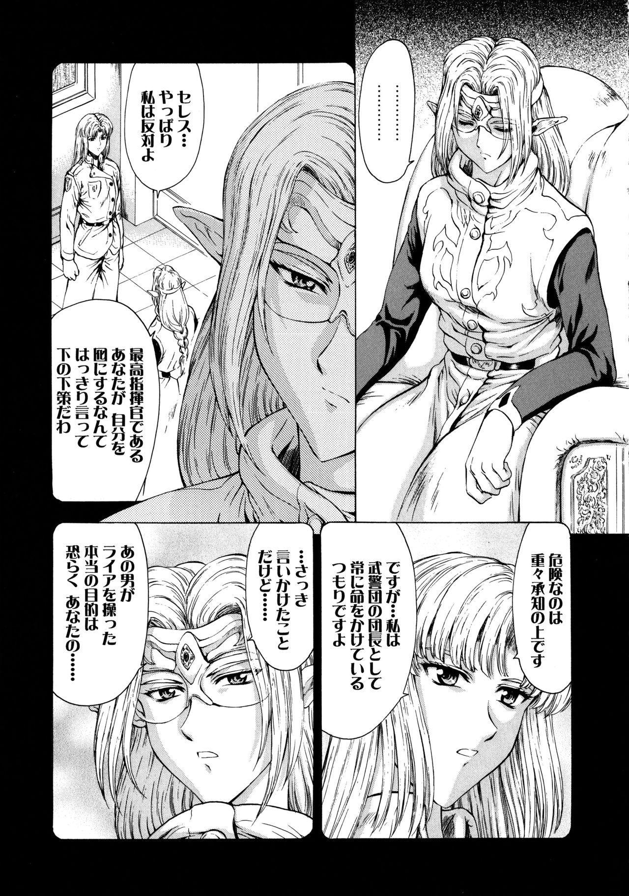 Ginryuu no Reimei Vol. 1 116