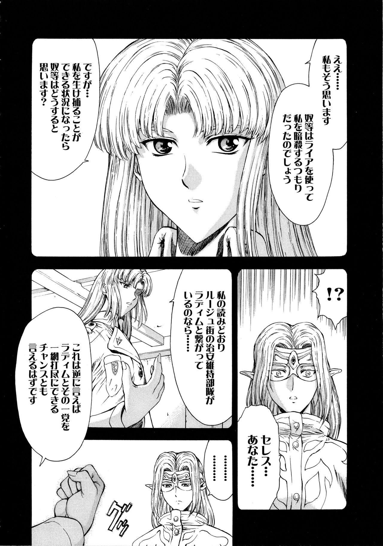 Ginryuu no Reimei Vol. 1 117