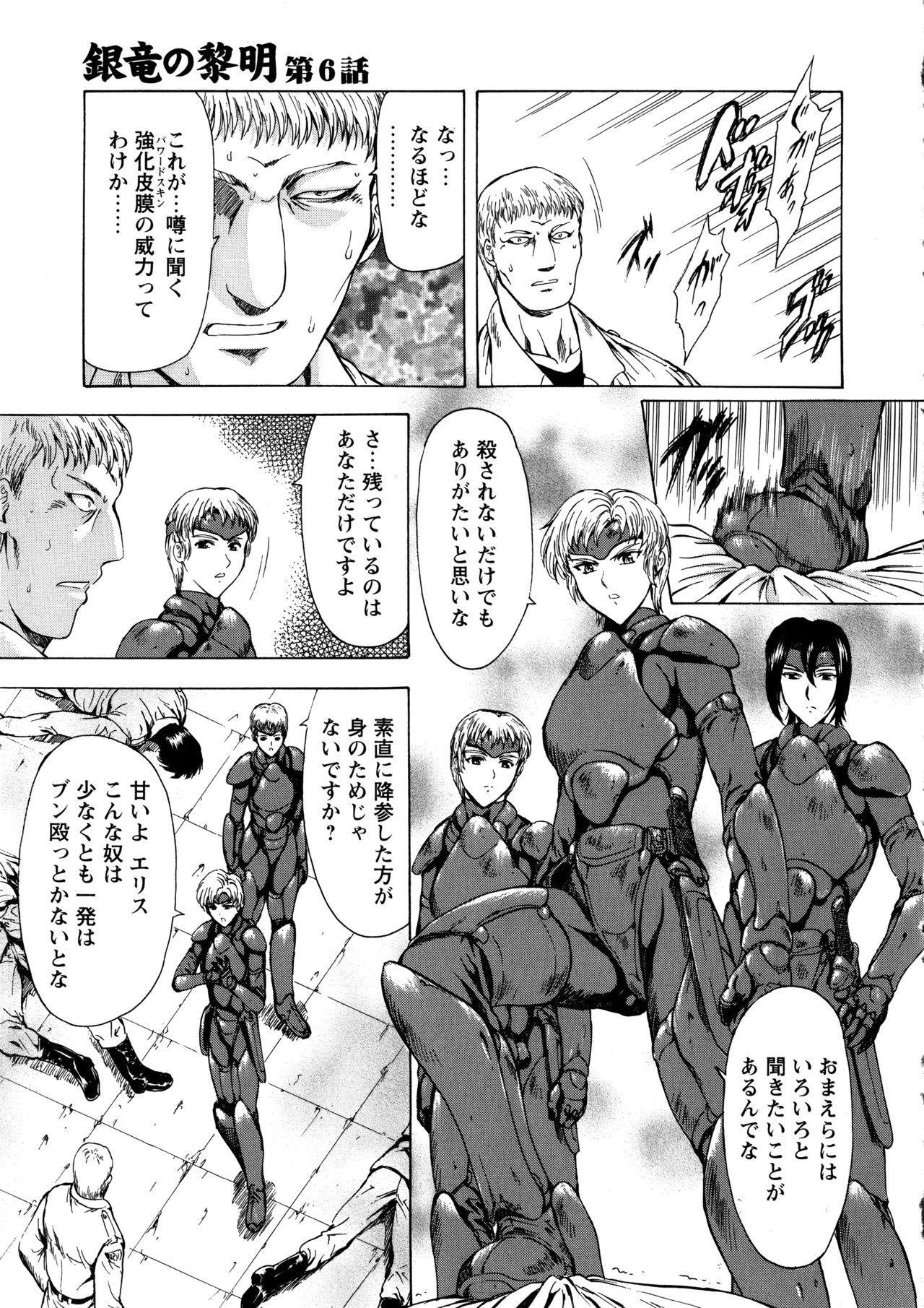 Ginryuu no Reimei Vol. 1 120