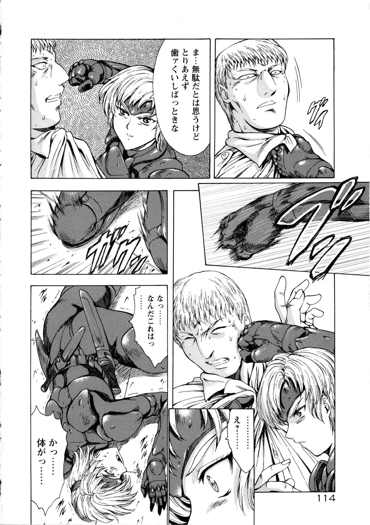 Ginryuu no Reimei Vol. 1 121