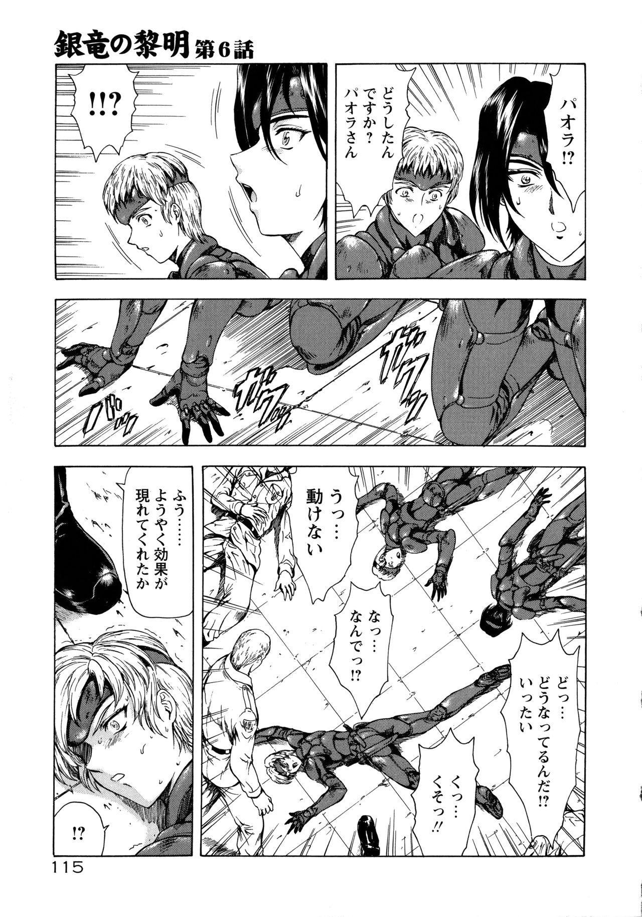 Ginryuu no Reimei Vol. 1 122