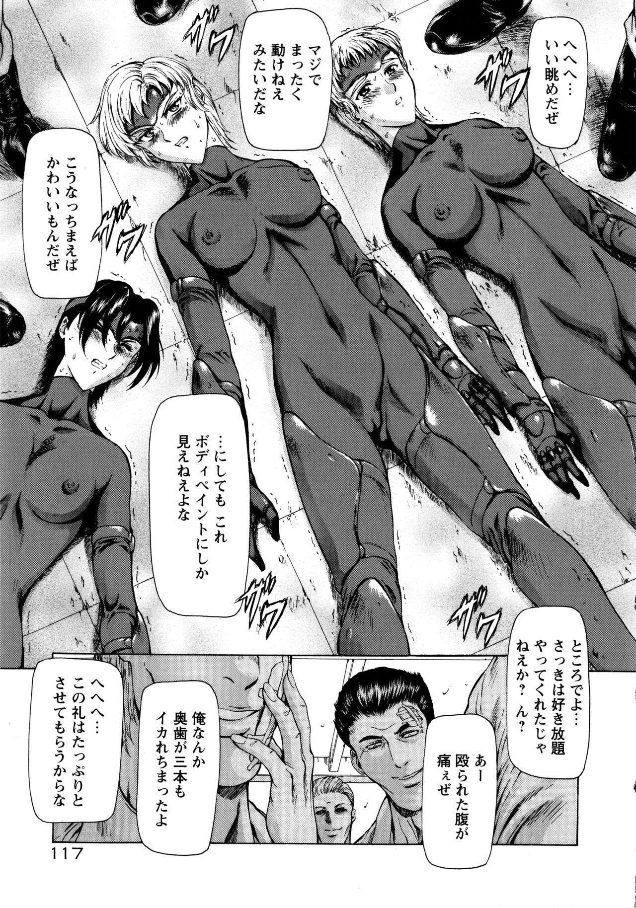 Ginryuu no Reimei Vol. 1 124