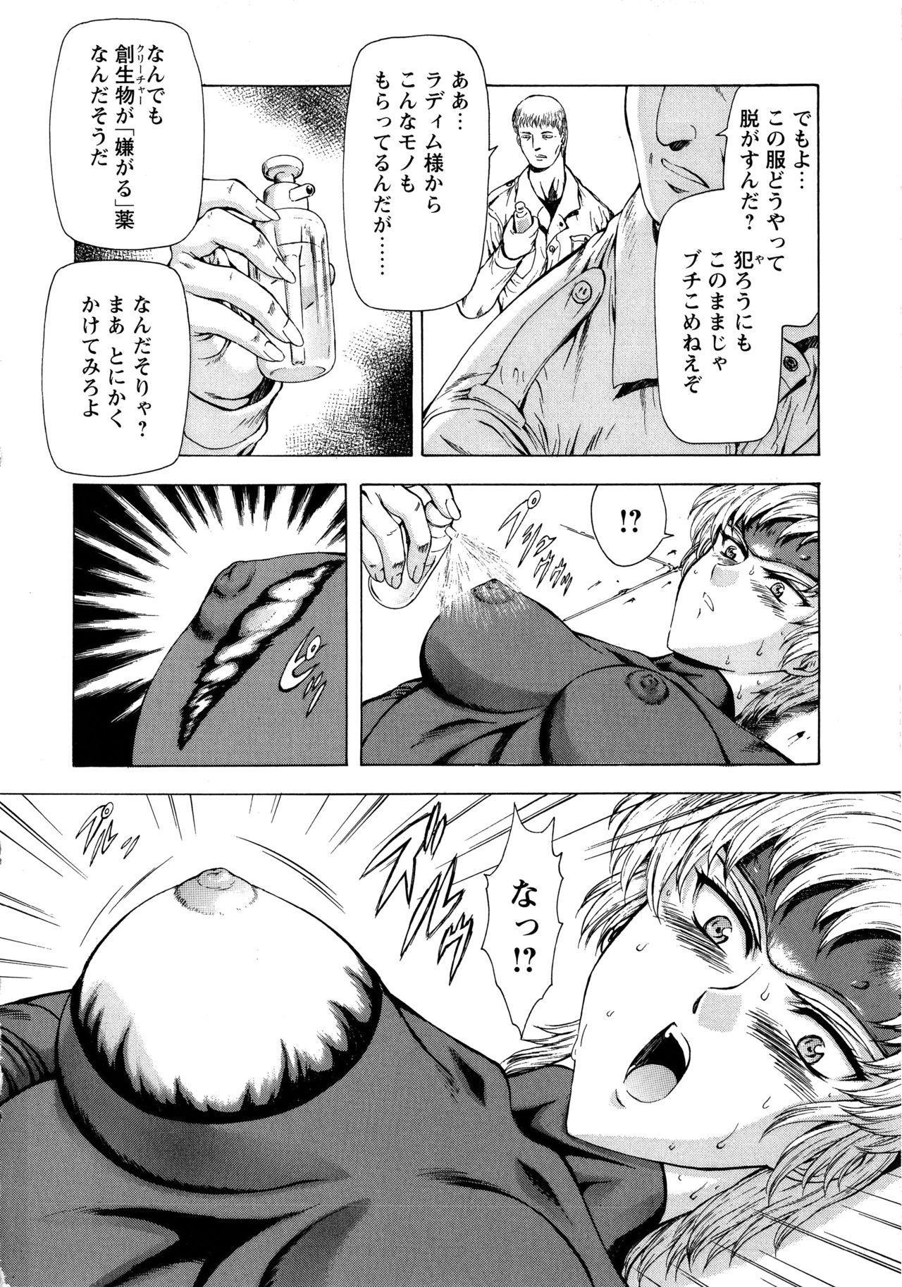 Ginryuu no Reimei Vol. 1 125