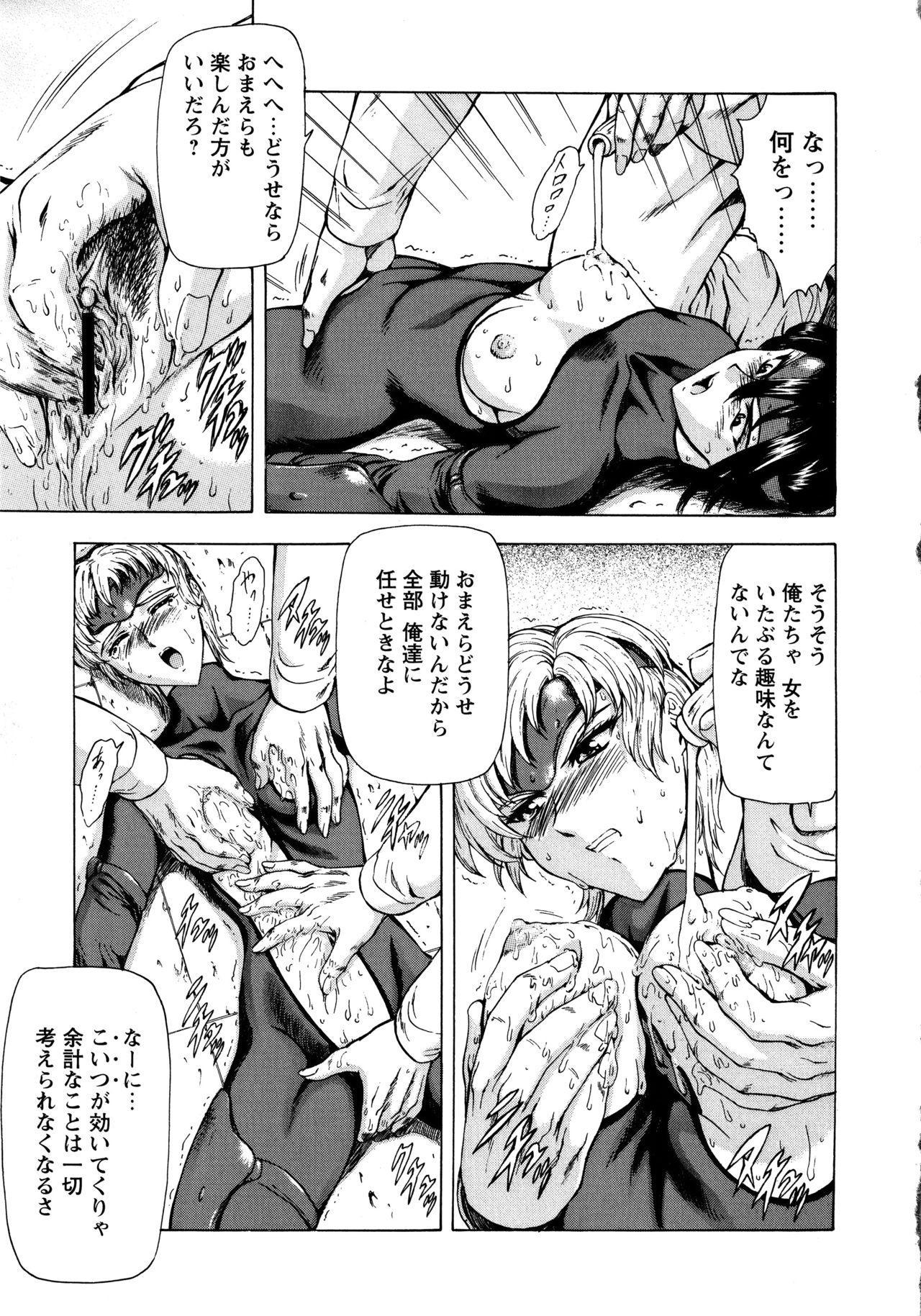 Ginryuu no Reimei Vol. 1 128