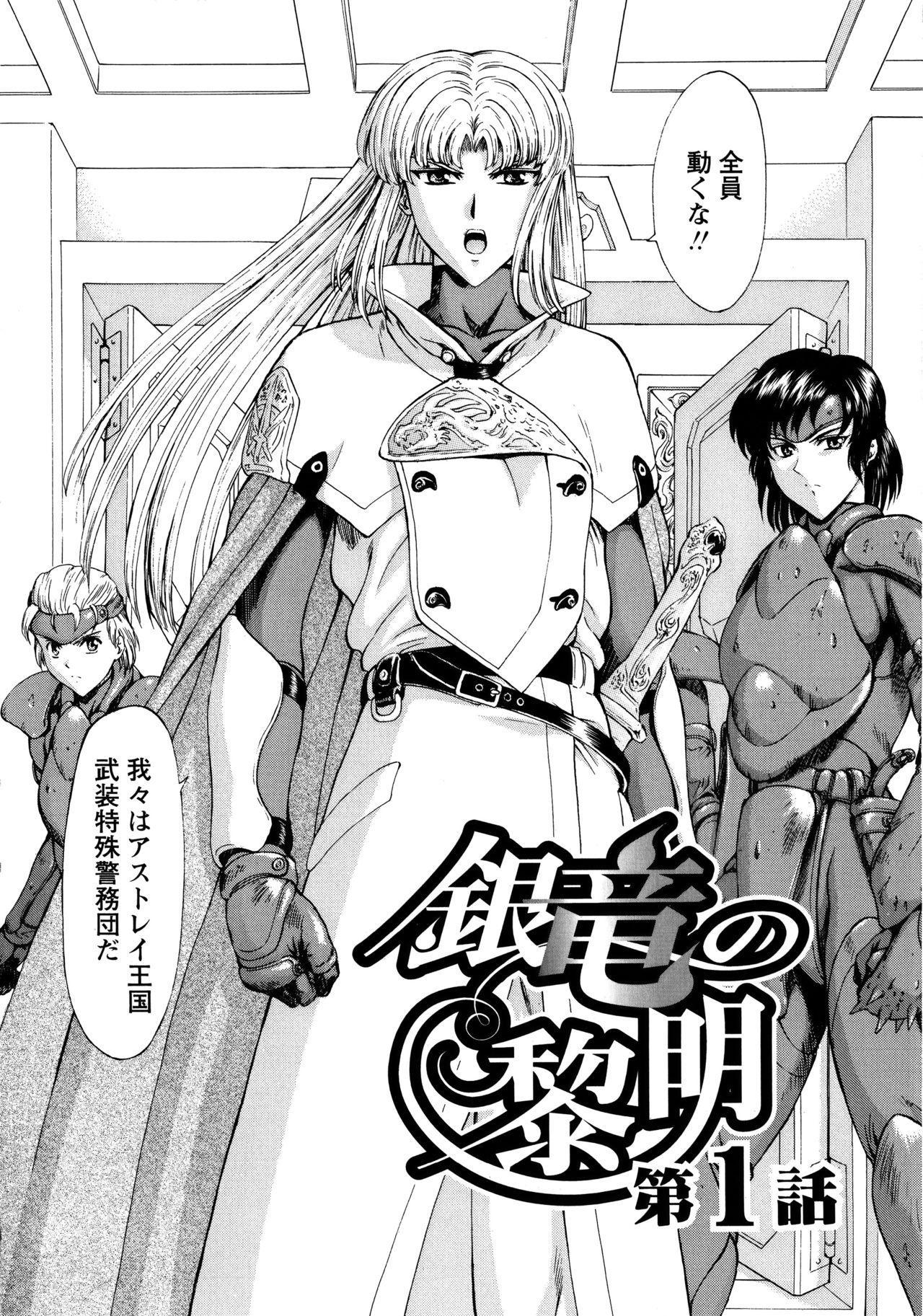 Ginryuu no Reimei Vol. 1 13