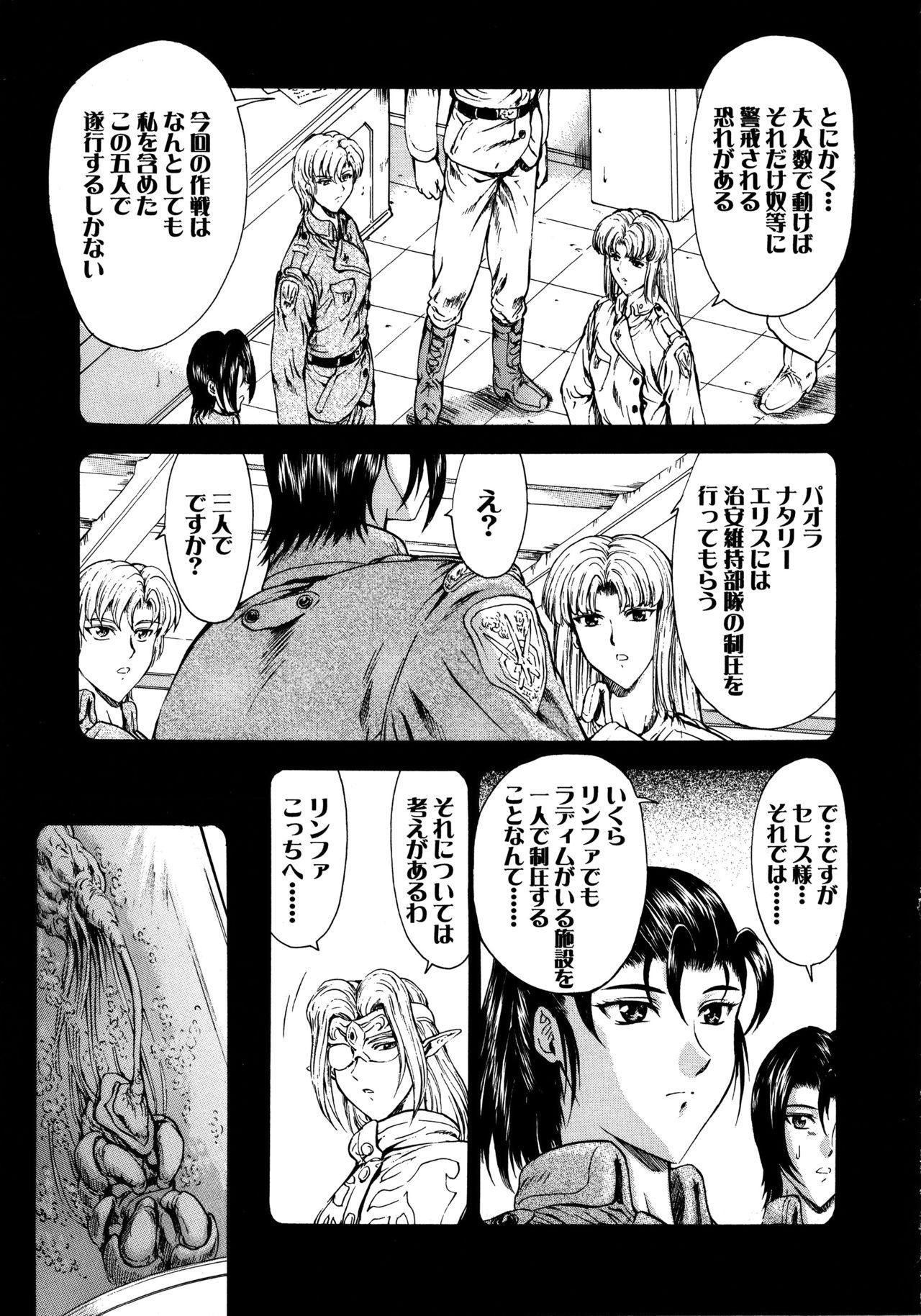 Ginryuu no Reimei Vol. 1 140