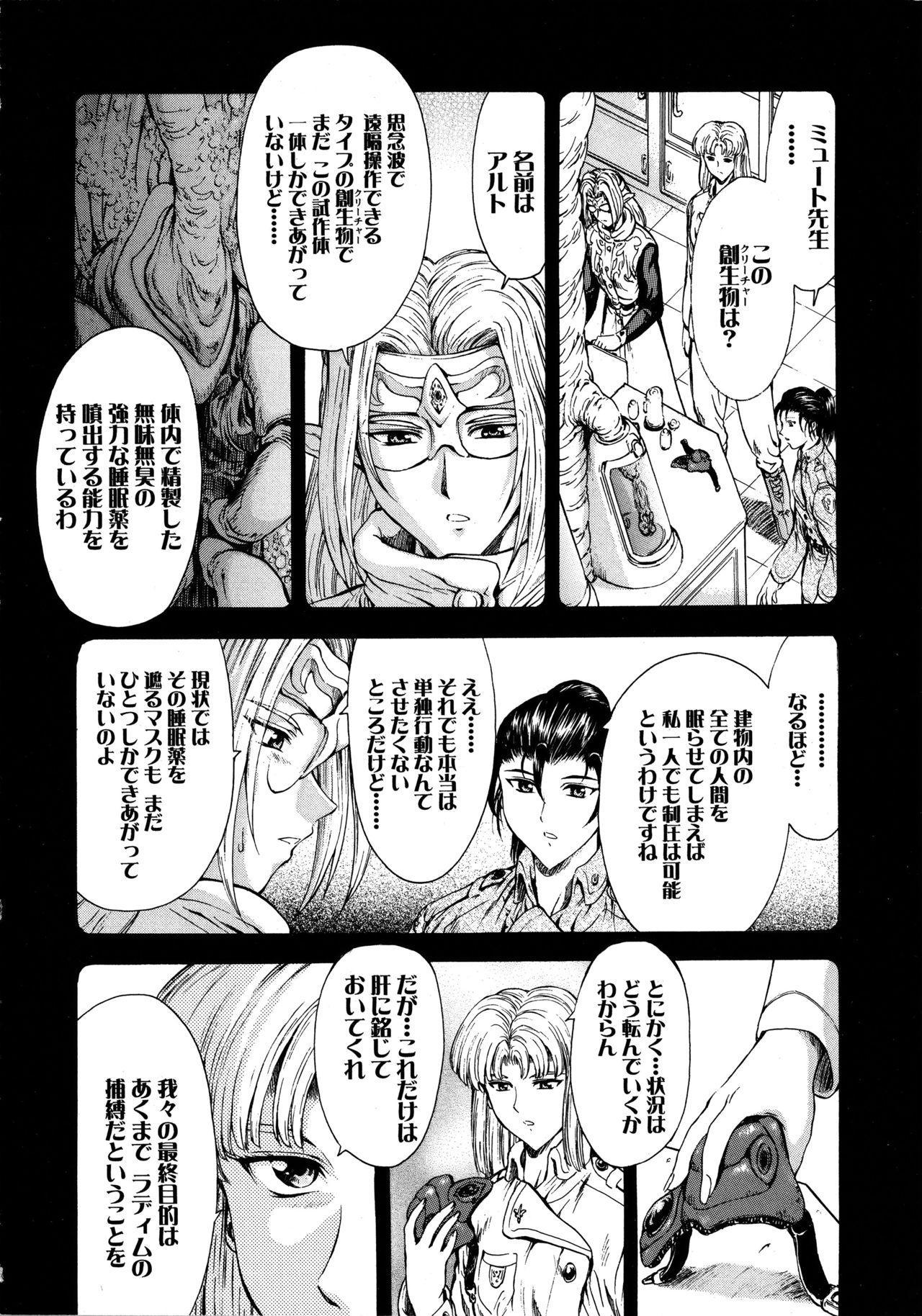 Ginryuu no Reimei Vol. 1 141