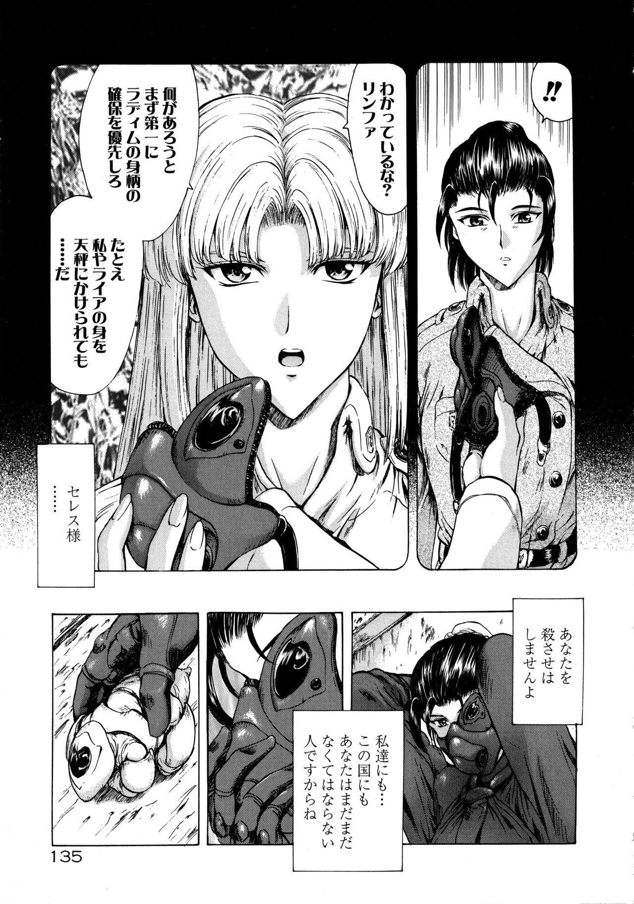 Ginryuu no Reimei Vol. 1 142