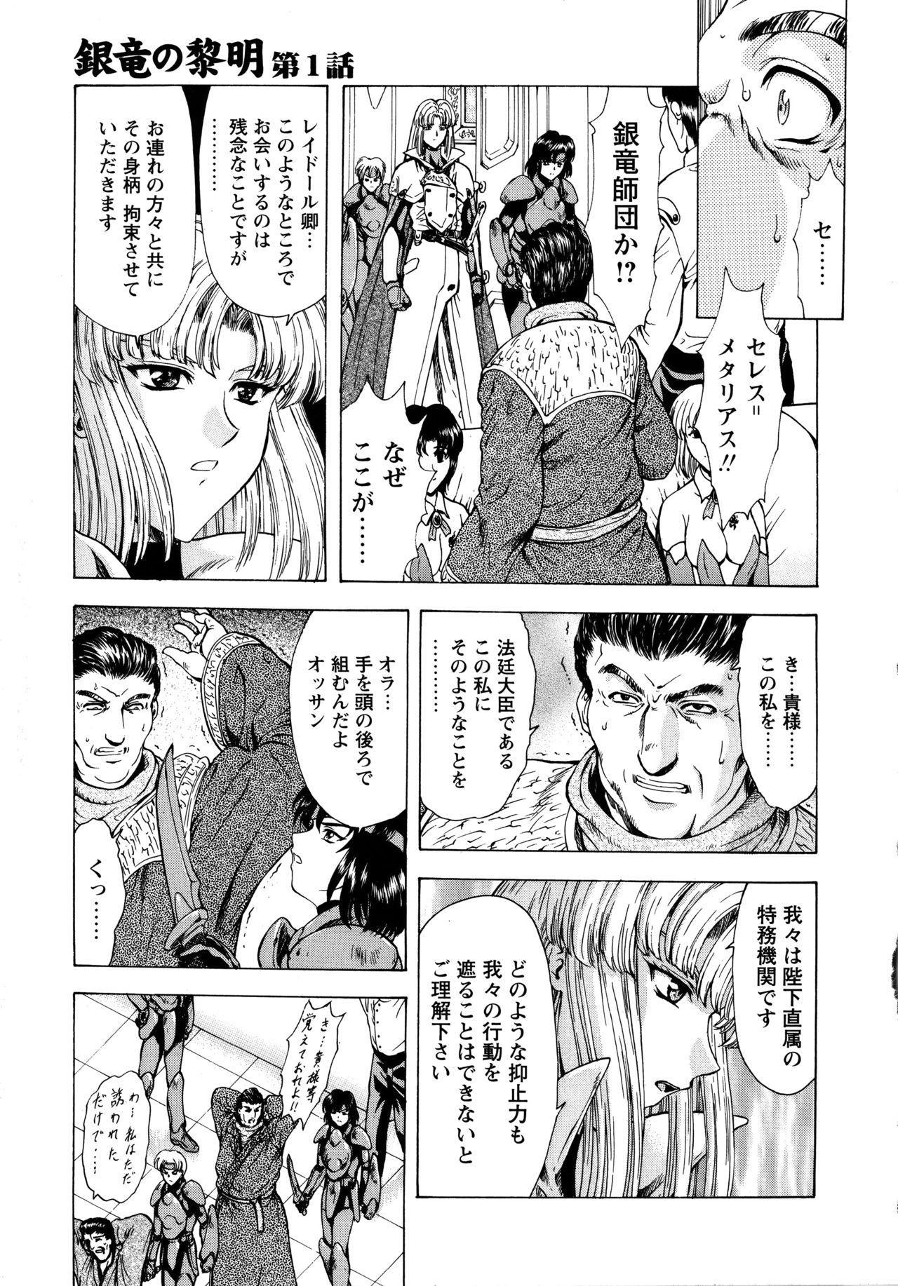 Ginryuu no Reimei Vol. 1 14
