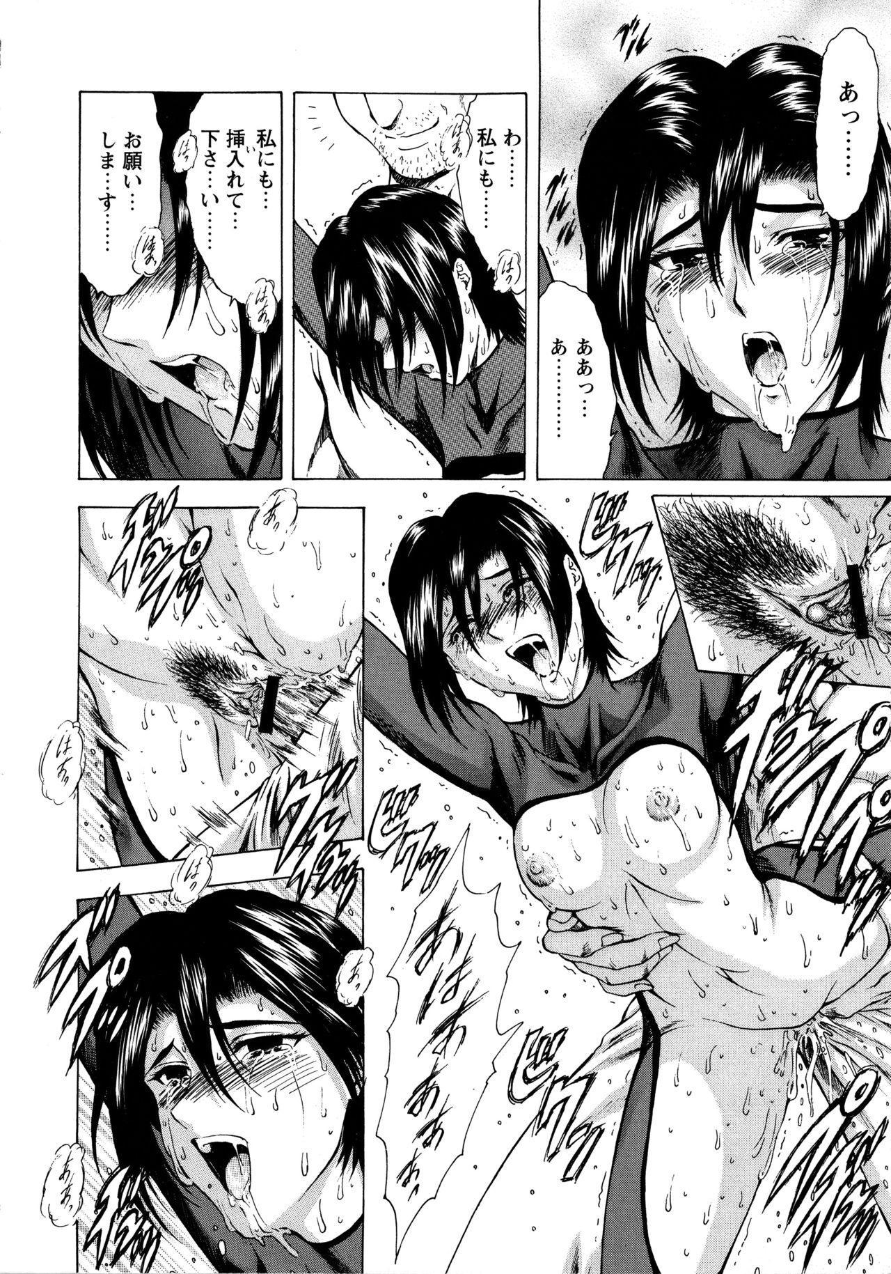 Ginryuu no Reimei Vol. 1 149