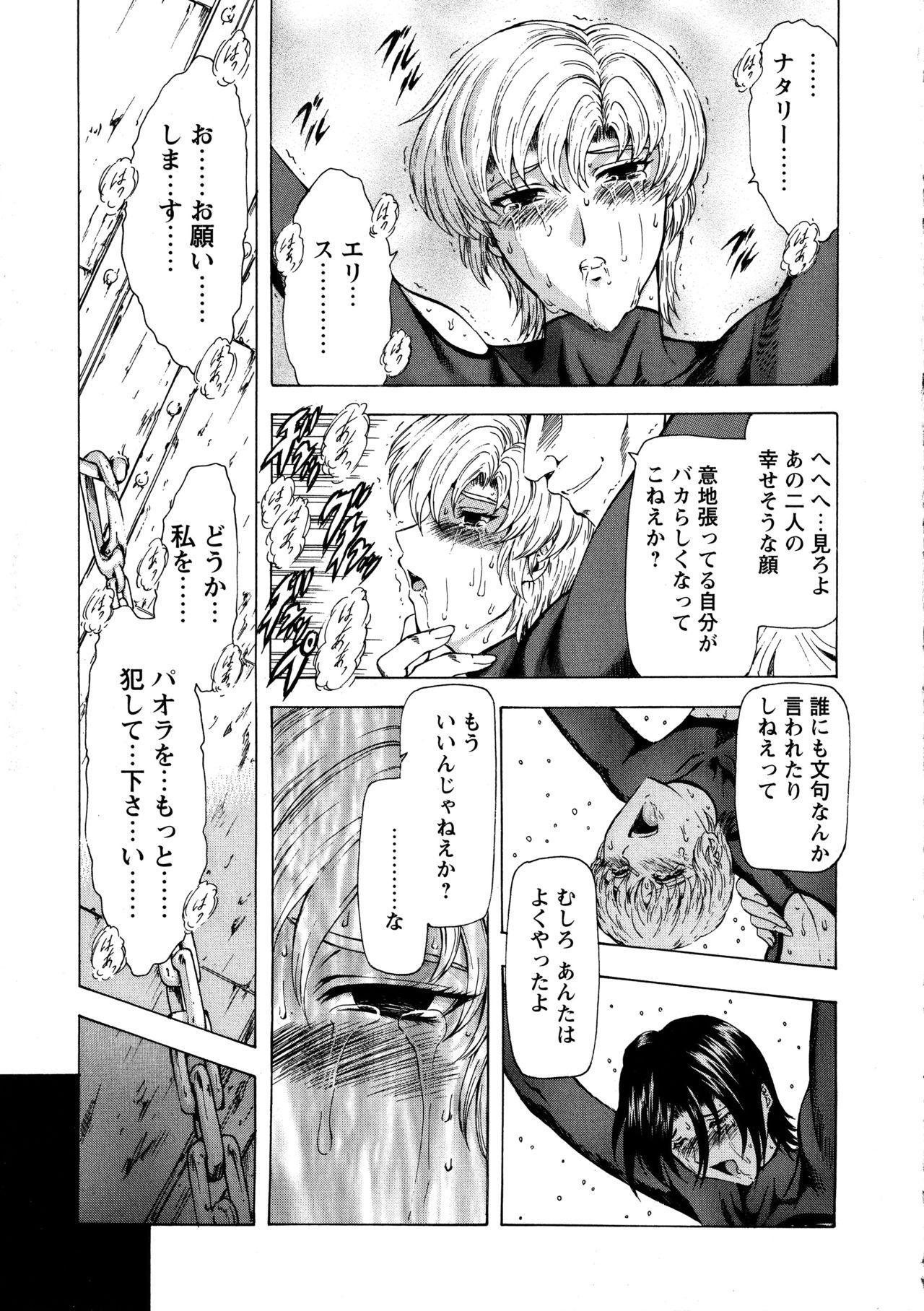 Ginryuu no Reimei Vol. 1 150