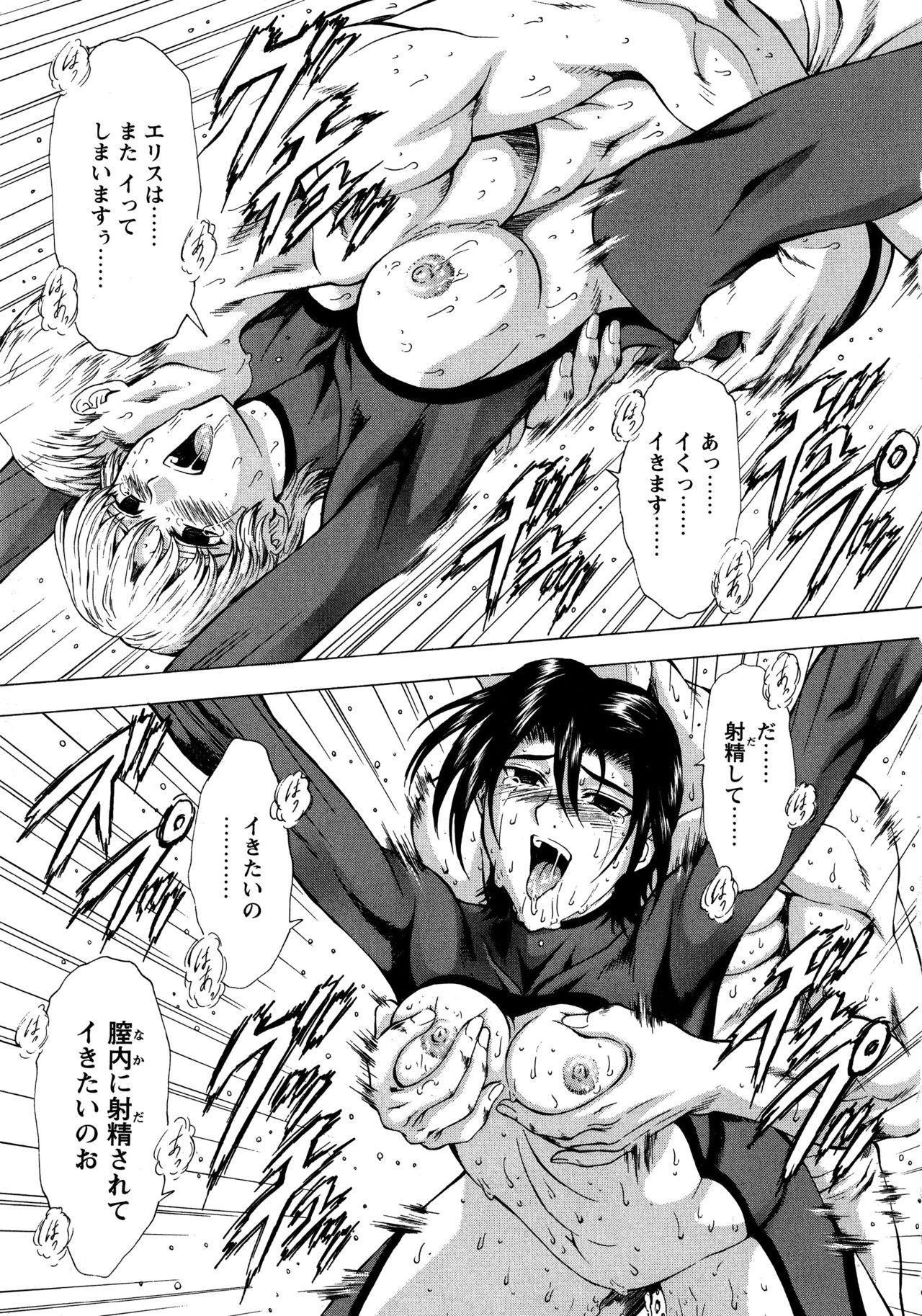 Ginryuu no Reimei Vol. 1 154