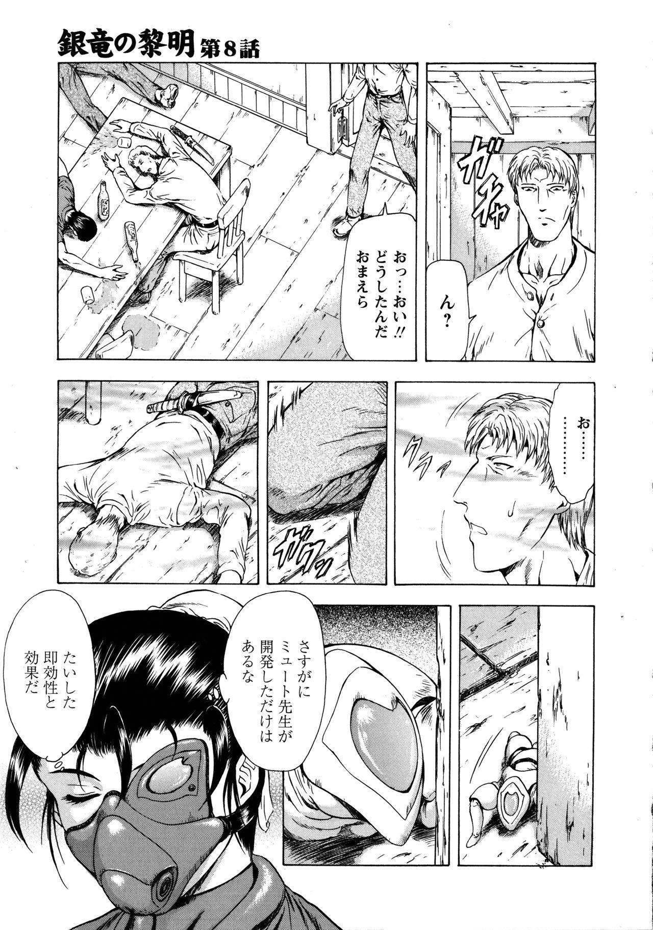 Ginryuu no Reimei Vol. 1 156