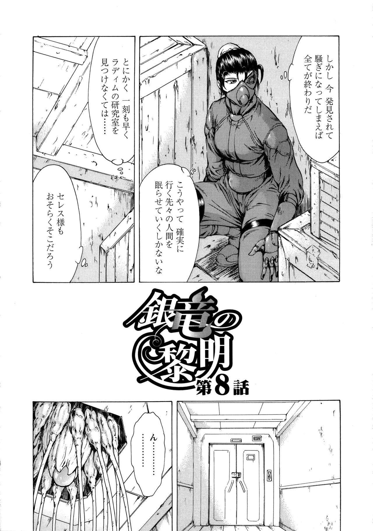 Ginryuu no Reimei Vol. 1 157