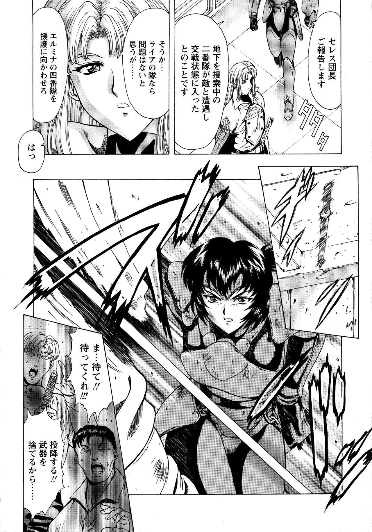 Ginryuu no Reimei Vol. 1 15