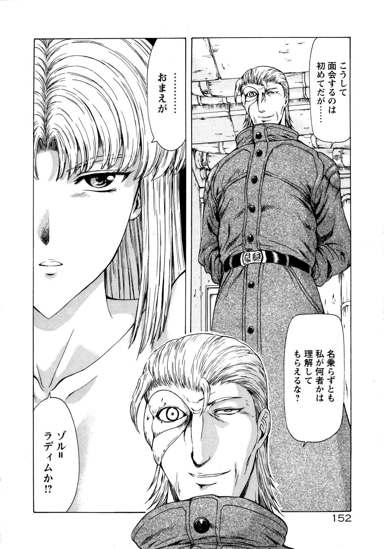 Ginryuu no Reimei Vol. 1 159